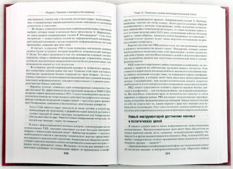 Иллюстрация 1 из 9 для Современная мировая политика: прикладной анализ - Богатуров, Байков, Баталов, Балуев | Лабиринт - книги. Источник: Лабиринт