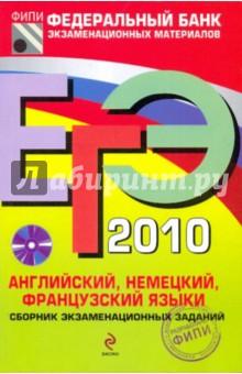 ЕГЭ-2010. Английский, немецкий, французский языки: сборник экзаменационных заданий (+CD)