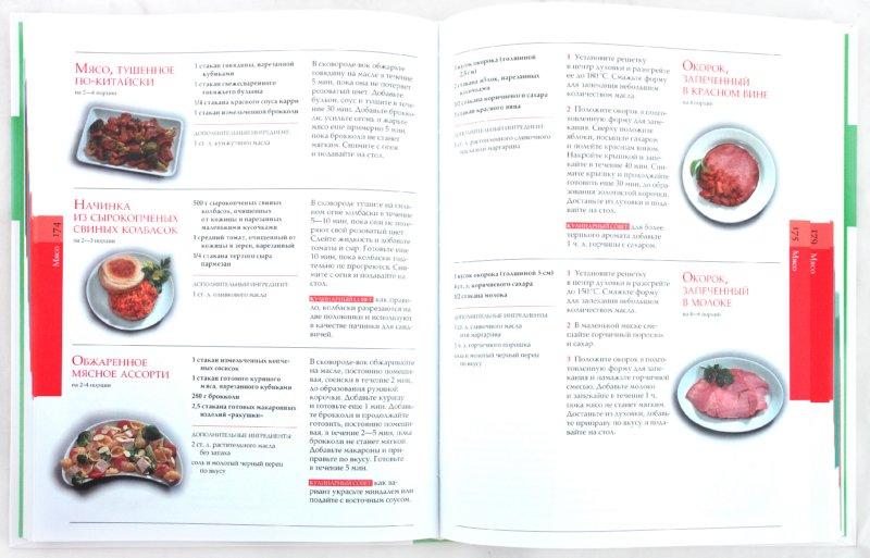 Иллюстрация 1 из 10 для 1001 рецепт из четырех ингредиентов - Грег Гилспи | Лабиринт - книги. Источник: Лабиринт