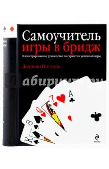 Поттэдж Джулиан Самоучитель игры в бридж