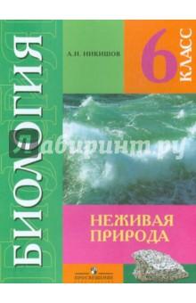 Биология. Неживая природа. 6 класс. Учебник для специальных образовательных учреждений VIII вида