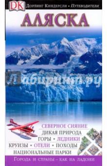 Аляска. ПутеводительПутеводители<br>Аляску можно грубо разделить на 8 регионов. Крупнейший в штате город Анкоридж - центр цивилизации в дикой местности, а полуостров Кенай к югу от Анкориджа предоставляет большой выбор развлечений под открытым небом. Залив Принс-Уильям на южном побережье отличают великолепные пейзажи и богатый животный мир. В юго-восточной Аляске с архипелагом изумительных островов находится административный центр штата город Джуно. В обширной Внутренней Аляске, разделенной Аляскинским хребтом, расположены Фэрбанкс, второй по величине город штата, и аляскинская часть золотоносных полей Клондайка. Юго-западная Аляска сочетает суровые вулканические ландшафты с прекрасными возможностями рыболовства, а полярная и западная Аляска - это нетронутый дикий мир.<br>Составители: Дианна Суони, Эрик Амрайн.<br>