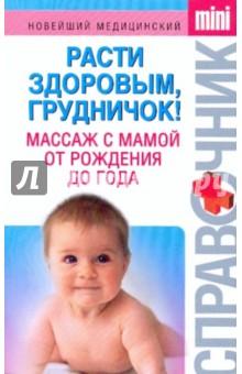 Белопольский Юрий Аркадьевич Расти здоровым, грудничок! Массаж с мамой