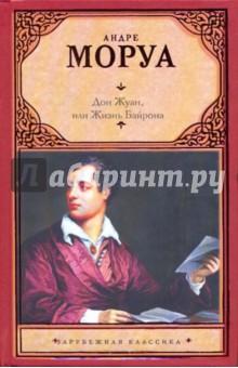 Дон Жуан, или Жизнь Байрона. Биографический роман