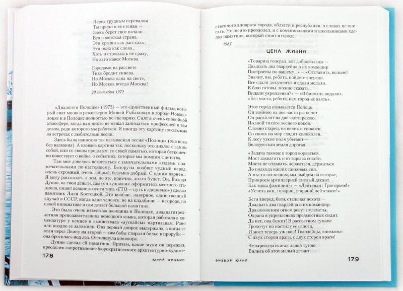 Иллюстрация 1 из 14 для Синий перекресток - Юрий Визбор | Лабиринт - книги. Источник: Лабиринт