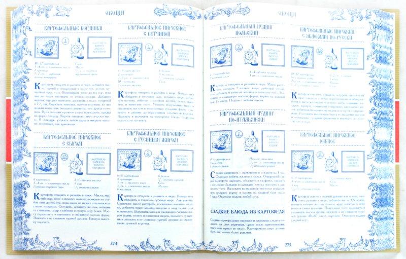 Иллюстрация 1 из 16 для Большая книга домашней кухни - Анатолий Аношин   Лабиринт - книги. Источник: Лабиринт