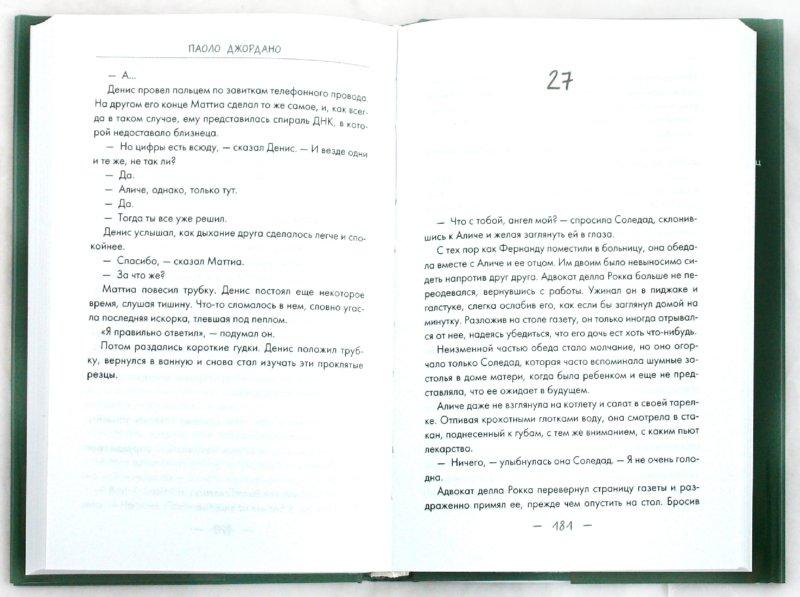 Иллюстрация 1 из 19 для Одиночество простых чисел - Паоло Джордано | Лабиринт - книги. Источник: Лабиринт