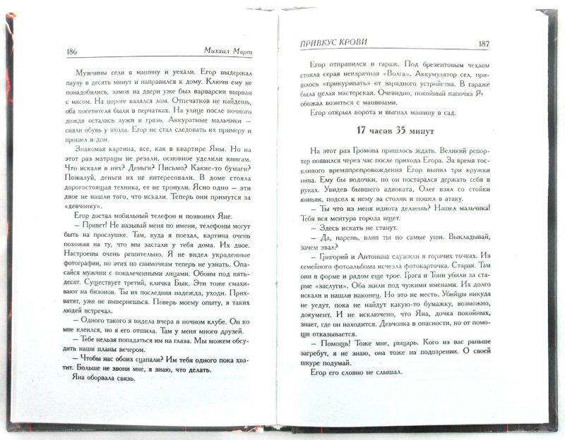 Иллюстрация 1 из 21 для Там, где обрывается жизнь - Михаил Март   Лабиринт - книги. Источник: Лабиринт