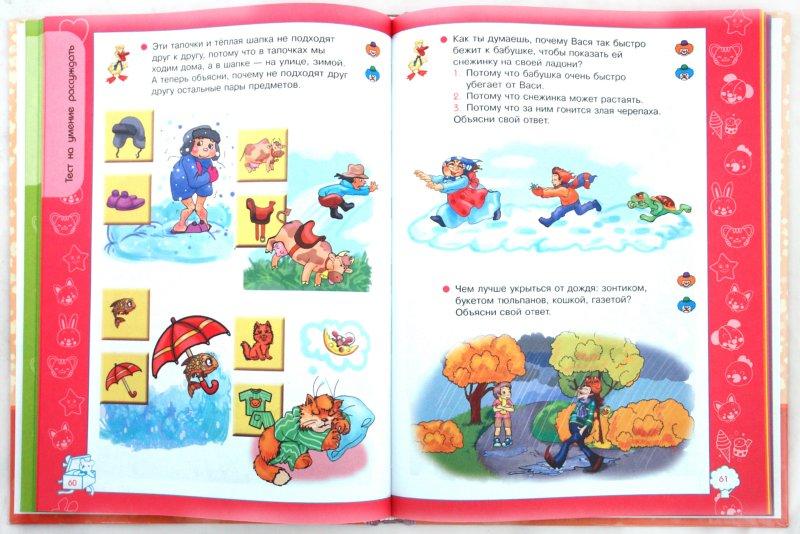 Иллюстрация 1 из 25 для Большая книга развития логики малыша - Федин, Федина | Лабиринт - книги. Источник: Лабиринт