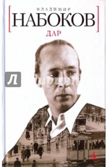 Набоков Владимир Владимирович Дар