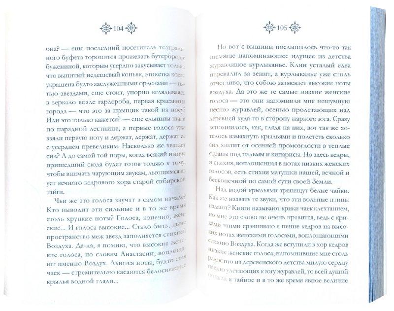 Иллюстрация 1 из 2 для Как к себе деньги притянуть - Мария Игнатова | Лабиринт - книги. Источник: Лабиринт