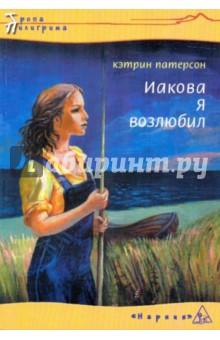 Патерсон Кэтрин Иакова я возлюбил (мяг)