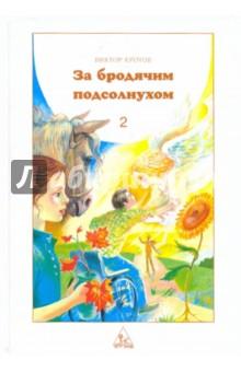 Кротов Виктор Гаврилович За бродячим подсолнухом. Книга 2