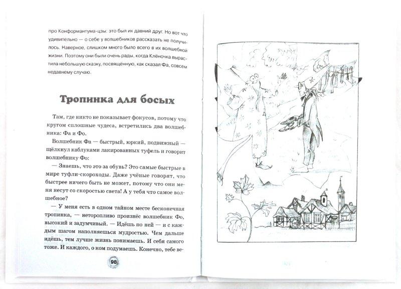 Иллюстрация 1 из 14 для За бродячим подсолнухом. Книга 2 - Виктор Кротов   Лабиринт - книги. Источник: Лабиринт