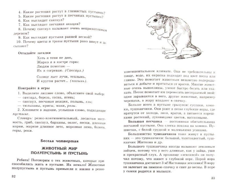 Иллюстрация 1 из 8 для Беседы о пустыне и полупустыне - Татьяна Шорыгина   Лабиринт - книги. Источник: Лабиринт