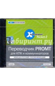 Переводчик PROMT для КПК и коммуникаторов немецко-русский, русско-немецкий (CDpc)