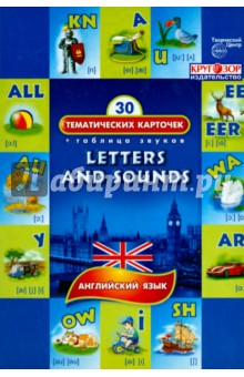 ������������ ��������. ����� � ����� (Letters and Sounds)