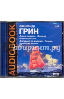 Грин Александр Степанович Алые паруса. Бегущая по волнам (CDmp3)