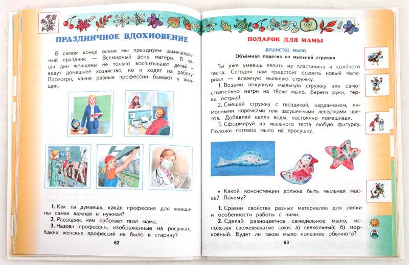 Иллюстрация 1 из 12 для Технология. 2 класс ФГОС - Узорова, Нефедова | Лабиринт - книги. Источник: Лабиринт