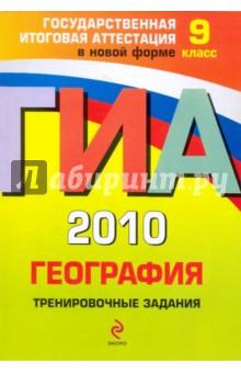 ГИА-2010. География. 9 класс: Тренировочные задания