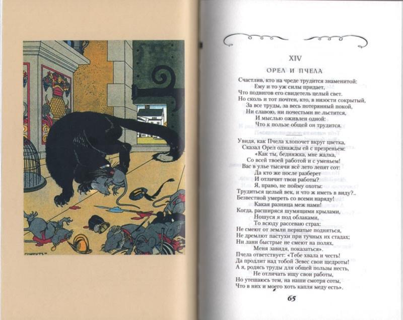 Иллюстрация 1 из 2 для Басни: с иллюстрациями Г. Нарбута - Иван Крылов | Лабиринт - книги. Источник: Лабиринт