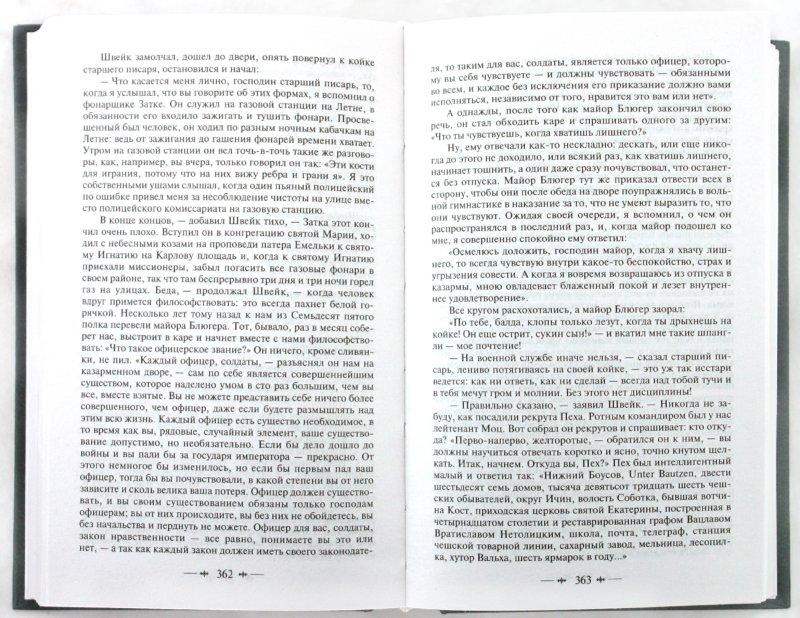 Иллюстрация 1 из 15 для Похождение бравого солдата Швейка - Ярослав Гашек | Лабиринт - книги. Источник: Лабиринт