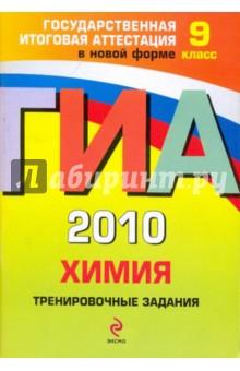 ГИА-2010. Химия. 9 класс: Тренировочные задания