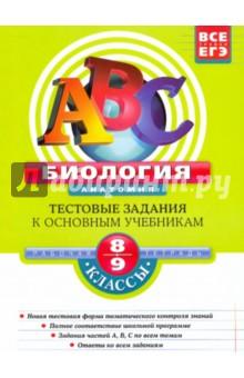Биология. Анатомия. 8-9 классы: Тестовые задания к основным учебникам: Рабочая тетрадь