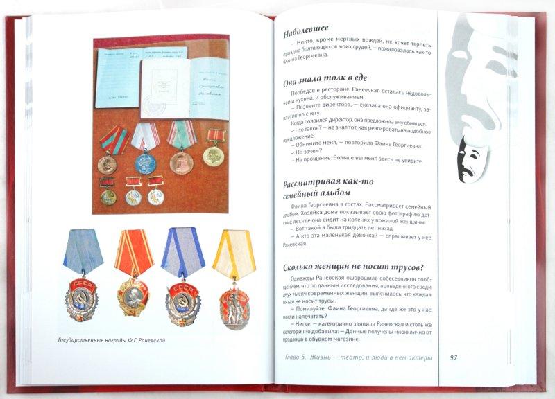 Иллюстрация 1 из 40 для Великая Фаина Раневская - Марина Женило | Лабиринт - книги. Источник: Лабиринт