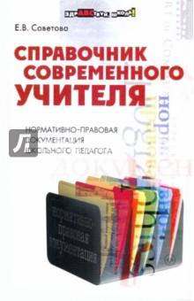 Справочник современного учителя: нормативно-правовая документация школьного педагога