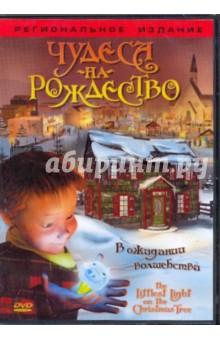 Джентайл Энтони, Джентайл Джон Чудеса на рождество (DVD)