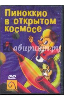 Гуссенс Рэй Пиноккио в открытом космосе (DVD)