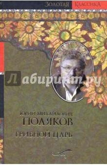 Поляков Юрий Михайлович Грибной царь