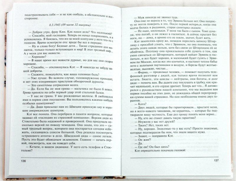 Иллюстрация 1 из 6 для Исаев. Семнадцать мгновений весны - Юлиан Семенов | Лабиринт - книги. Источник: Лабиринт