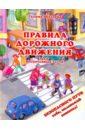Шалаева Галина Петровна Правила дорожного движения для воспитанных детей
