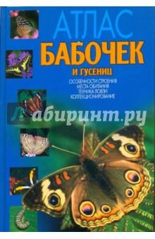 Атлас бабочек и гусениц. Места обитания. Физические характеристики. Поведение. Размножение