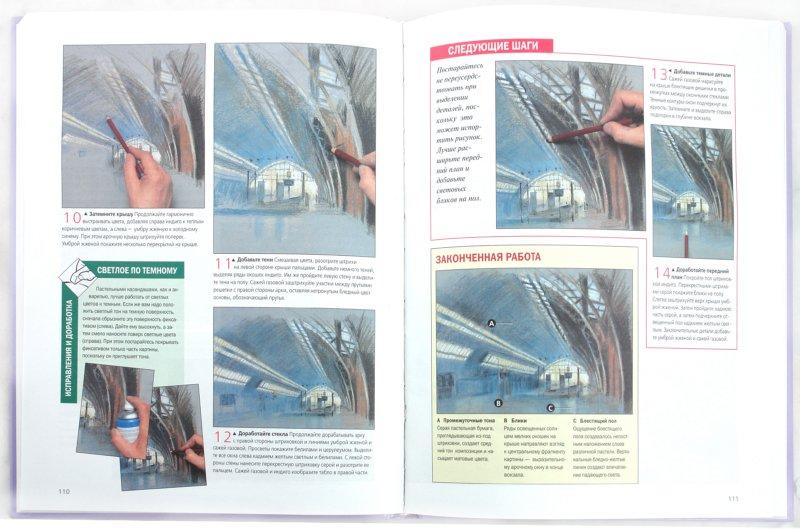 Иллюстрация 1 из 36 для Перспектива и композиция в примерах. Шаг за шагом | Лабиринт - книги. Источник: Лабиринт