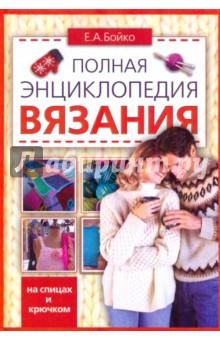 Бойко Елена Анатольевна Полная энциклопедия вязания