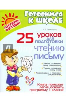 Семеренко Ирина Гавриловна 25 уроков для подготовки к чтению и письму