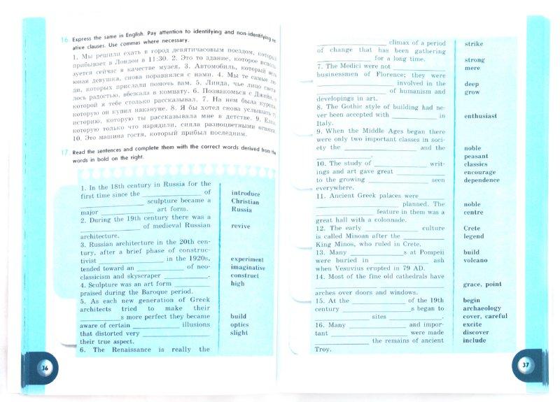 Иллюстрация 1 из 27 для Английский язык. 11 класс. Рабочая тетрадь - Афанасьева, Михеева, Баранова, Мичугина | Лабиринт - книги. Источник: Лабиринт