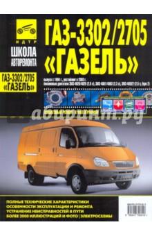 """""""ГАЗель"""" ГАЗ-3302/2705. Руководство по эксплуатации, техническому обслуживанию и ремонту"""