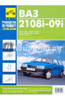 Ваз 2108i-09i. Руководство по эксплуатации, техническому обслуживанию и ремонту и каталог запчастей