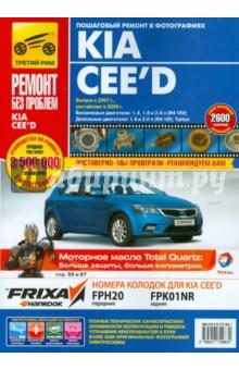 Kia Cee`d. Руководство по эксплуатации, техническому обслуживанию и ремонту
