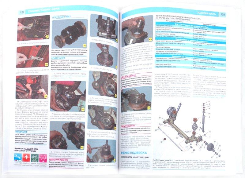 Иллюстрация 1 из 7 для Chevrolet/Daewoo Lanos. Руководство по эксплуатации, техническому обслуживанию и ремонту | Лабиринт - книги. Источник: Лабиринт