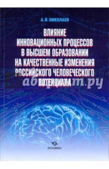 Николаев Андрей Викторович Влияние инновационных процессов в высшем образовании на кач. изменения рос. человеческого потенциала