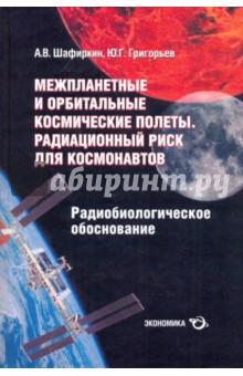 Межпланетные и орбитальные космические полеты. Радиационный риск для космонавтовАнатомия и физиология<br>Межпланетные и орбитальные космические полеты. Радиационный риск для космонавтов (радиобиологическое обоснование).<br>Книга освещает достаточно широкий круг материалов, касающихся источников космических излучений, воздействующих на космонавтов при осуществлении межпланетных и орбитальных космических полетов, величинах дозовых нагрузок, реакциях отдельных систем и целостного организма животных и человека, а также изменении его устойчивости при сложном характере радиационного воздействия в условиях космического пространства. <br>Приведены результаты 14-летнего эксперимента на большой партии собак с моделированием величин дозовых нагрузок и характера распределения дозы во времени, которые будут воздействовать на космонавтов при полете к Марсу. Рассмотрены модели формирования радиационного поражения в системе кроветворения и на уровне организма при протяженных облучениях с различной мощностью дозы, а также модель радиационной скорости смертности млекопитающих, описывающая ускоренное старение и изменение возрастных коэффициентов смертности в зависимости от дозы и мощности дозы радиационного воздействия. <br>В книге представлены алгоритмы и результаты расчетов радиационного риска в процессе межпланетных и орбитальных полетов, в течение всей жизни космонавтов, а также данные о возможном сокращении предстоящей продолжительности жизни. Предложены новые подходы к нормированию радиационных воздействий и обоснованы новые более низкие допустимые дозы на космонавтов как в процессе полетов, так и за всю профессиональную деятельность. <br>Книга может представлять большой интерес для преподавателей вузов, аспирантов, специализирующихся в области биофизики, медицинской физики, научных сотрудников НИИ и КБ космического, авиационного и оборонного профилей, которые интересуются вопросами биофизики, радиобиологии, космической радиобиологии и хотели бы иметь представление о радиационно