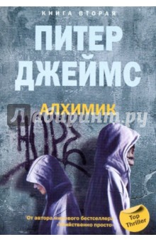 Джеймс Питер Алхимик. Книга 2