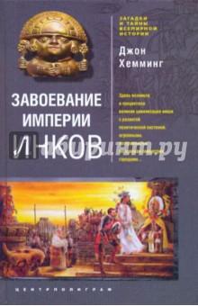 Хемминг Джон Завоевание империи инков