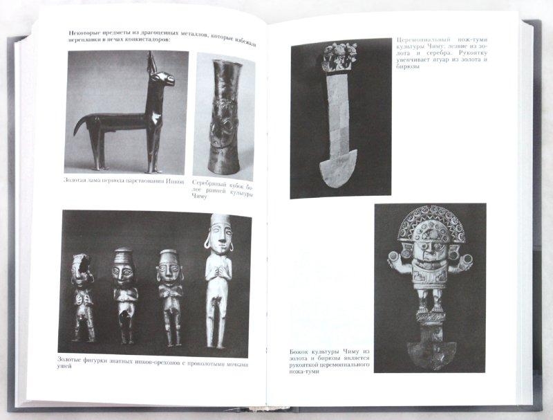 Иллюстрация 1 из 10 для Завоевание империи инков - Джон Хемминг | Лабиринт - книги. Источник: Лабиринт