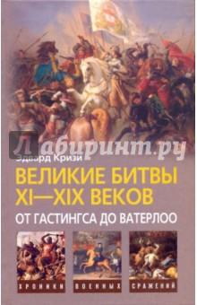 Кризи Эдвард Великие битвы XI-XIX веков: от Гастингса до Ватерлоо